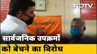 सार्वजनिक उपक्रमों के विनिवेश के खिलाफ धरना देंगे भारतीय मज़दूर संघ से जुड़े कर्मचारी - NDTVINDIA