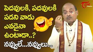 పెదవులకి, పదవులకి పడనివాడు ఎవడైనా ఉంటాడా? | Garikapati Narasimha Rao Hilarious Punches | TeluguOne - TELUGUONE