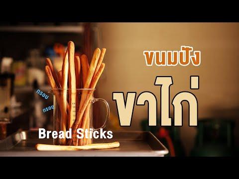 ขนมปังขาไก่-ที่หลายคนชอบ-กรอบส