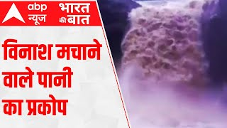 Cities go unrecognizable with scary floodwater   Bharat Ki Baat(26.07.2021) - ABPNEWSTV