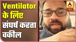 Delhi lawyer feels helpless as COVID-19 patient mother waits for ventilator - ABPNEWSTV