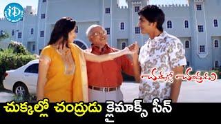 Chukkallo Chandrudu Movie Climax Scene   Siddharth   Sadha   Saloni   ANR   Chakri   iDream Movies - IDREAMMOVIES