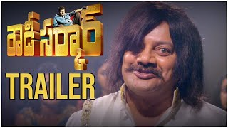Rowdy Sarkar Official Trailer (HD) 2020 | Sai Kumar | Latest Movie Trailers 2020 | TFPC - TFPC
