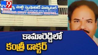 Kamareddy : కంత్రీ డాక్టర్ - TV9 - TV9
