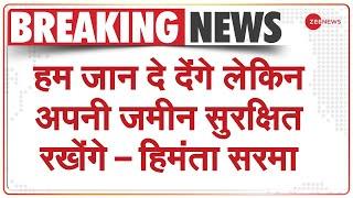 Assam Mizoram Update: जान दे देंगे लेकिन अपनी जमीन सुरक्षित रखेंगे - Assam CM Himanta Sarma का बयान - ZEENEWS