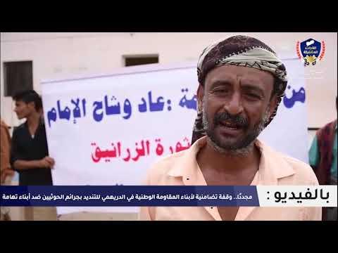 مجددًا.. وقفة تضامنية لأبناء المقاومة الوطنية في الدريهمي للتنديد بجرائم الحوثيين ضد أبناء تهامة