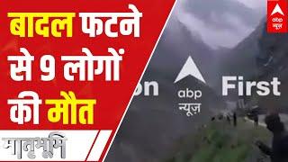 9 killed in cloudburst in Lahaul-Spiti and Kullu - ABPNEWSTV