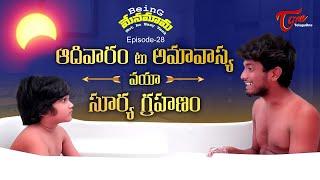 Being Menamama | Epi #28 | ఆదివారం టు అమావాస్య వయా సూర్య గ్రహణం | by Ram Patas | TeluguOne Originals - TELUGUONE