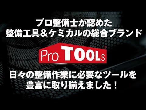 プロ整備士が認めた整備工具&ケミカルの総合ブランド「ProTOOLs(プロツールス)」【忙しい人向け】