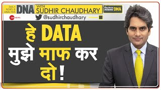 DNA: क्या Internet पर भी अपने अतीत को भुलाया नहीं जा सकता?   Sudhir Chaudhary   Right To Forget - ZEENEWS