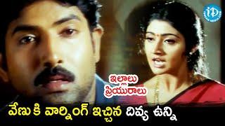 Divya Unni Warns Venu | Illalu Priyuralu Movie Scenes | Prakash Raj | Chakri | Jayasudha | Sri Divya - IDREAMMOVIES