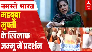 BJP retorts with 'Bandook, Baatcheet can't go together' to Mufti's Pak comment - ABPNEWSTV