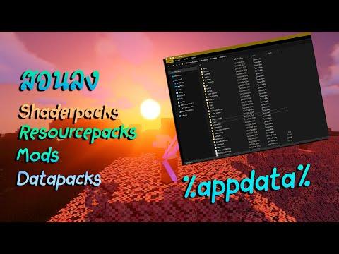 Minecraft-|-สอนลง-shaderpacks-