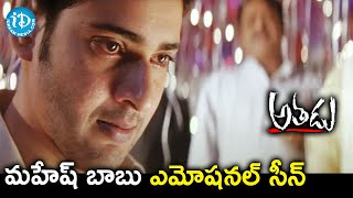 Mahesh Babu Emotional Scene | Athadu Movie Scenes | Trisha | Prakash Raj | Trivikram | iDream Movies - IDREAMMOVIES