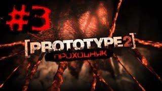 Проходняк Prototype 2 - Часть 3 (Game Adventures)
