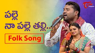 Palle Naa Palle Thalli | Epuri Somanna Emotional Song | Daruvu Telangana Folk Songs | TeluguOne - TELUGUONE