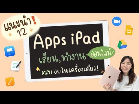 แนะนำ-Apps-iPad-สำหรับเรียนทำง