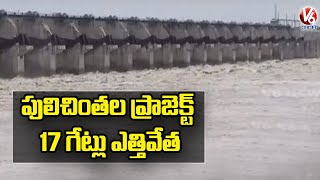 Pulichintala Project 17 Gates Lifted Over Huge Water Inflow | V6 News - V6NEWSTELUGU