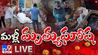 మళ్ళీ మృత్యు ఘోష LIVE || Coronavirus Cases In India - TV9 Digital - TV9
