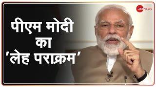 Prime Minister Narendra Modi का 'लेह पराक्रम' | India China Dispute | Breaking News | Leh-Ladakh - ZEENEWS