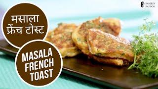 मसाला फ्रेंच टोस्ट | Masala French Toast |  Sanjeev Kapoor Khazana - SANJEEVKAPOORKHAZANA