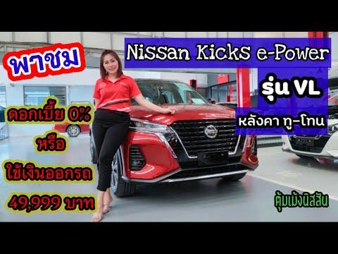 พาชม-Nissan-Kicks-e-Power-สีแด