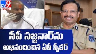 Speaker Tammineni Sitaram sensational comments | అత్యాచారాలు చేసేవారిని అంతం చేయాలి - TV9 - TV9