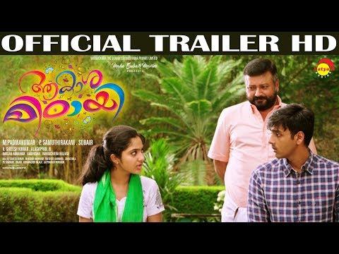 Aakashamittayee Trailer