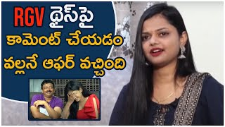 Bigg Boss 4 Telugu Ariyana Sister Reveals About RGV Comments on Her Sister | #Biggbosstelugu4 - TFPC