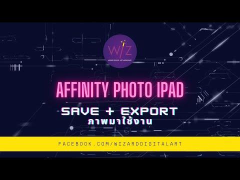Affinity-Photo-ipad-สอน-Save-ง