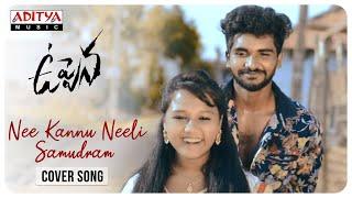 Nee Kannu Neeli Samudram Cover Song | Uppena Songs |Reventh | Revathi Kalyani | Devi Sri Prasad - ADITYAMUSIC