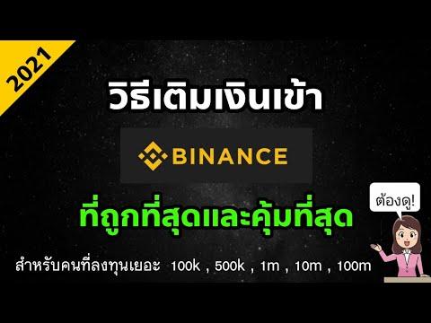 วิธีเติมเงินเข้า-Binance-ที่ถู