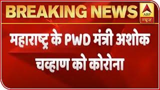 Maharashtra PWD minister Ashok Chavan tests positive for Coronavirus - ABPNEWSTV