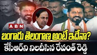 కేసీఆర్ నిలదీసిన రేవంత్ రెడ్డి || Revanth Reddy Superb Speech About Telangana || ABN - ABNTELUGUTV