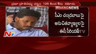 Case Filed on YS Jagan in Nandyal Three Town PS