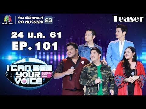 เตรียมพบกับการรวมตัวของห้าซุปตาร์ ' B5 ' I Can See Your Voice Thailand