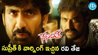Ravi Teja warns Supreeth | Neninthe Movie Scenes | Siya | Puri Jagannadh | iDream Movies - IDREAMMOVIES