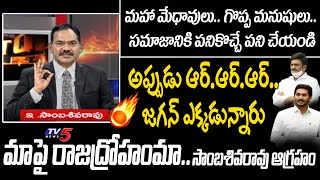 TV5 Sambasiva Rao Angry on YS Jagan and Advocates | Sedition 124A on TV5 | YCP MP RRR  | TV5 News - TV5NEWSSPECIAL