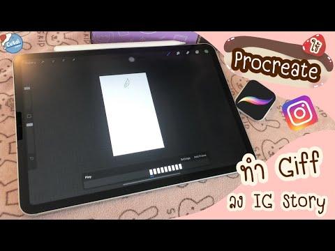 สอนใช้-Procreate-ทำไฟล์-GIF-แต