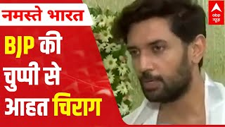 Know why is Chirag Paswan hurt due to BJP - ABPNEWSTV
