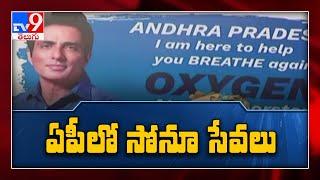 Anantapur లో Sonu Sood oxygen సేవలు ప్రారంభం - TV9 - TV9