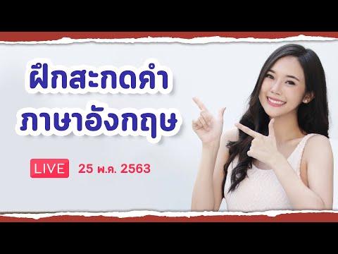 [Live]-ฝึกสะกดคำ-ภาษาอังกฤษ-(2