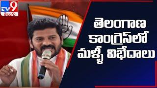 కాంగ్రెస్ లో నువ్వానేనా టగ్ ఆఫ్ వార్ - TV9 - TV9