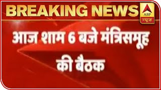 Amit Shah Chairs Key Meet Of GoMs On PM Garib Kalyan Yojana | ABP News - ABPNEWSTV
