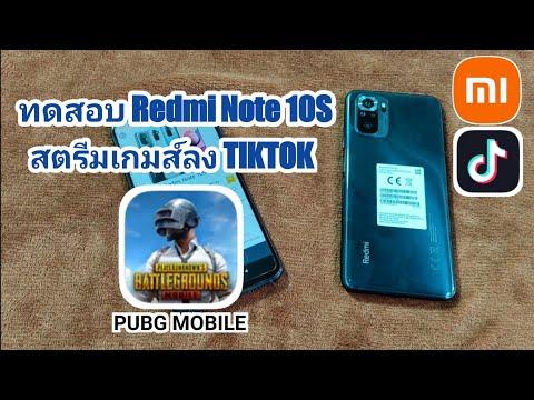 ทดสอบ-Redmi-Note-10S-สตรีมเกมส