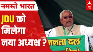 JDU's National Executive meeting on July 31; Party to get new President? - ABPNEWSTV