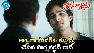 Harshvardhan Rane tries to convince Arpita's Father | Thakita Thakita Movie Scenes | Nagarjuna - IDREAMMOVIES