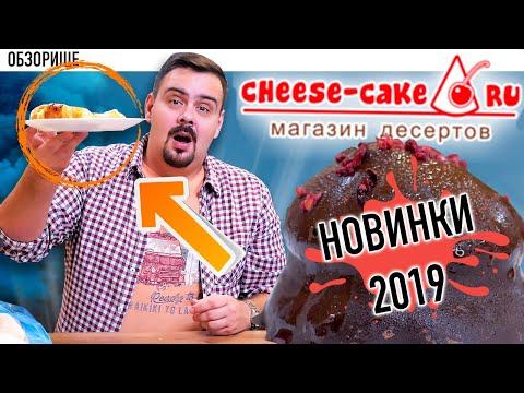 Доставка Cheese-сake.ru ?Мегасладкий обзор новинок 2019!