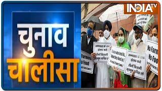 यूपी और पंजाब चुनावों से जुड़ी 40 खबरें | Chunav Chalisa | July 29, 2021 - INDIATV