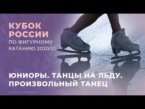 Кубок России по фигурному катанию 2020/21. Юниоры. Танцы на льду. Произвольный танец